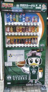 ストークス自動販売機